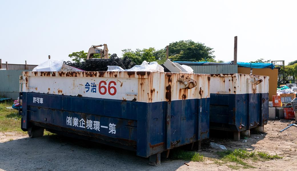 産業廃棄物の収集・運搬・処分